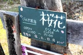 入口には手書きの看板も。