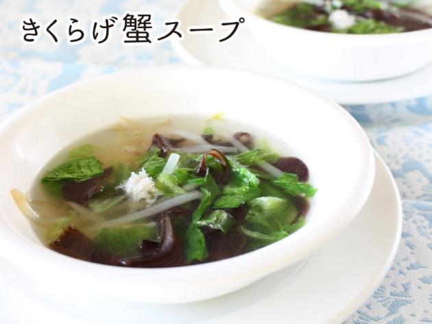 きくらげ蟹スープ