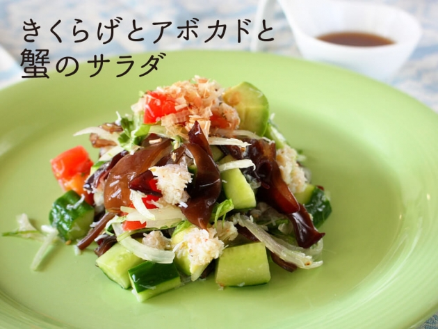 生きくらげとアボカドと蟹のサラダ