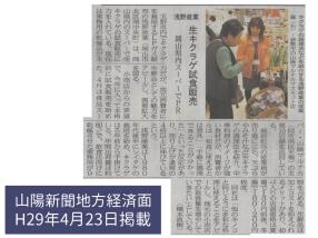 2017年4月23日発行の山陽新聞にキクラゲの試食販売の様子が掲載されました。