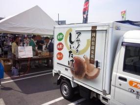 生キクラゲと生シイタケは、岡山県玉野市で収穫したものを当社の専用保冷車で運搬。<br /> 十分に冷えた状態で、岡山県玉野市からイベント会場まで運びました。
