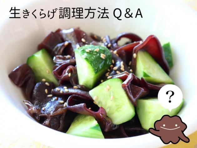 生キクラゲ調理方法Q&A