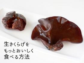 生キクラゲをもっとおいしく食べる方法