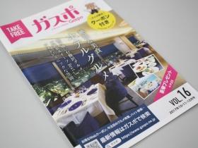 情報誌ガスポ16号