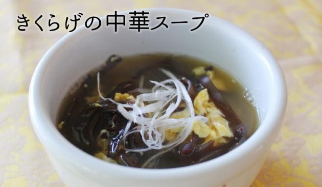 きくらげの中華スープ