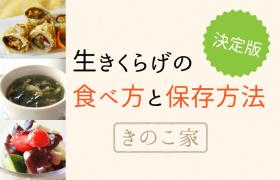 決定版!生キクラゲの食べ方と保存方法