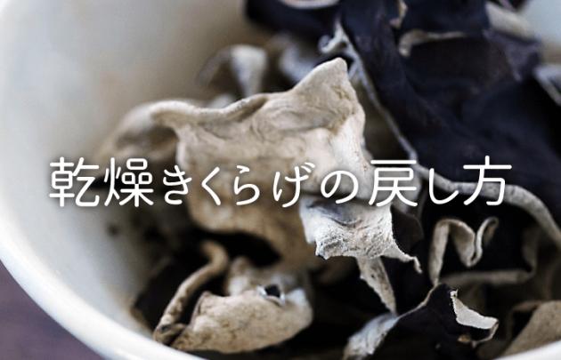 乾燥キクラゲの戻し方