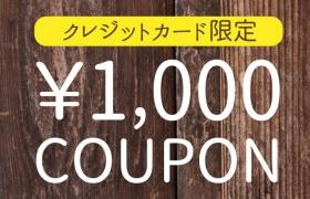 クレジットカード限定1000円クーポン