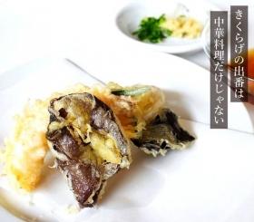 きくらげの天ぷら