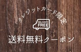 クレジットカード限定送料無料クーポン