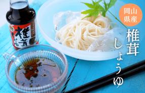岡山県産椎茸しょうゆ