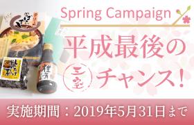 Spring Campaign 平成最後の三宝チャンス