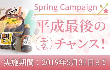Spring Campaign|平成最後の三宝チャンス
