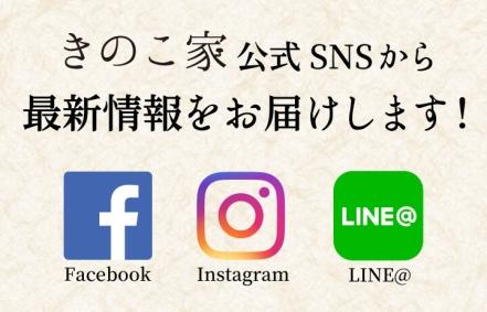 きのこ家の公式SNSご紹介