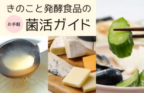 きのこと発酵食品のお手軽菌活ガイド
