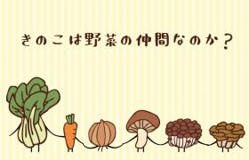 きのこは野菜の仲間なのか?