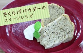 きくらげパウダーのスイーツレシピ