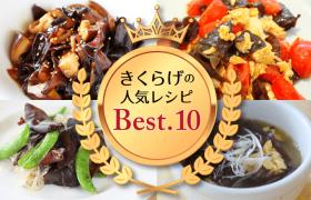 きくらげの人気レシピBest10