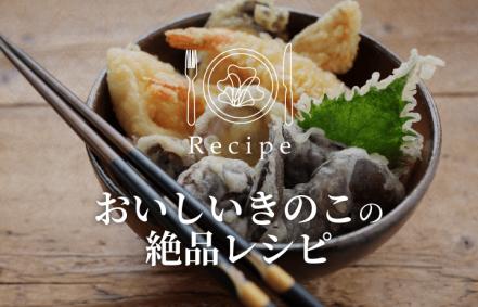 おいしいきのこの絶品レシピ