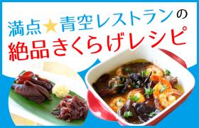 満点☆青空レストランの絶品きくらげレシピ