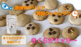 【レシピ】☆ガスコンロの魚焼きグリルで焼く☆きくらげクッキー