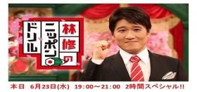 【お知らせ】林修のニッポンドリル 23日放送