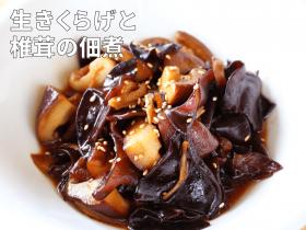 生きくらげと椎茸の佃煮